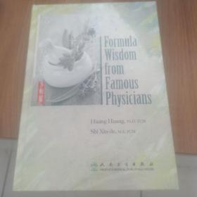 名中医论方药 = Formula Wisdom from Famous  Physicians. 方剂篇 : 英文 (未开封)