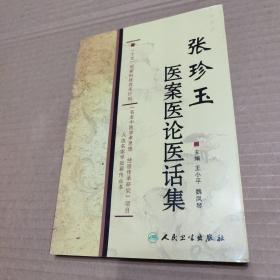 张珍玉医案医论医话集