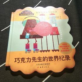 饼干先生讲故事?国际绘本大奖系列:巧克力先生的世界纪录