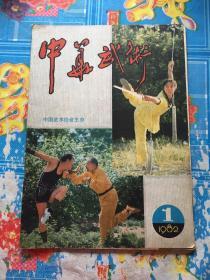 中华武术(1982.1)