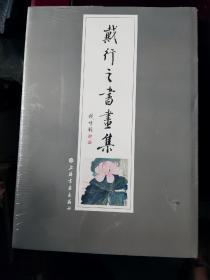 戴行之书画集【全新塑封未拆,8开硬精装】