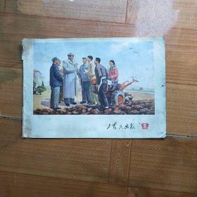 工农兵画报1972年第九期