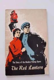 现代京剧《红灯记》的故事 The Story of the Modern Peking Opera - The Red Lantern(英文版)