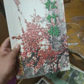 彩墨花鸟画法:松竹梅