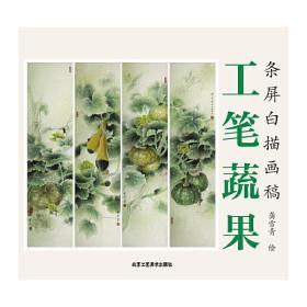 工笔蔬果  条屏白描画稿❤ 龚雪青 北京工艺美术出版社9787514008357✔正版全新图书籍Book❤