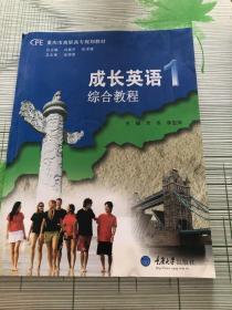 成长英语1综合教程(有盘)