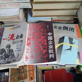一流企业的管理•中国企业批判•企业倒闭原因和对策(3册合售)