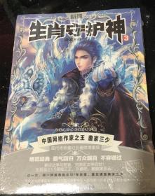 生肖守护神(3 新版)