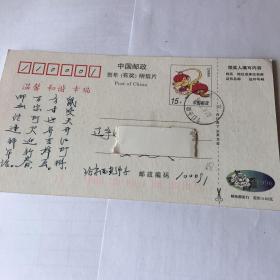 贺年邮资片【 6 8 】