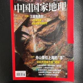 中国国家地理2921年第6期