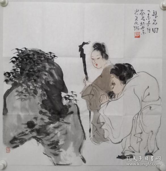 保真书画,山东美协理事,优秀人物画家,王敬易《拜石图》,人物画一幅,软片,尺寸70×69cm。