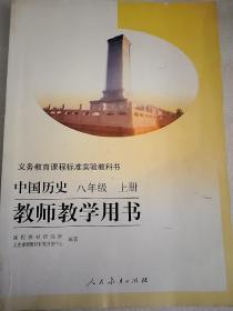 义务教育课程标准实验教科书教师教学用书. 中国历 史. 八年级. 上册   16开