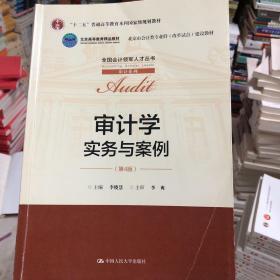 审计学:实务与案例(第4版)/全国会计领军人才丛书·审计系列