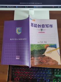 思晨创意写作【一阶  (寒假)学生用书  】