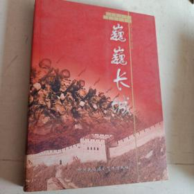 巍巍长城:纪念中国人民解放军建军八十周年将军作品集