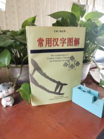 常用汉字图解:The composition of Common Chinese Characters An Illustrated Account
