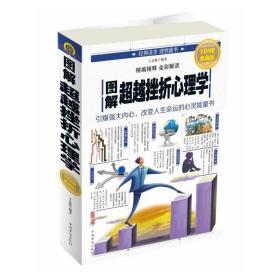 图解超越挫折心理学❤ 王志敏 中国华侨出版社9787511365491✔正版全新图书籍Book❤