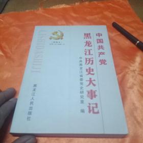 中国共产党黑龙江历史大事记1978-2005 续编本
