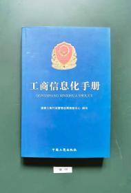 工商信息化手册(一版一印)