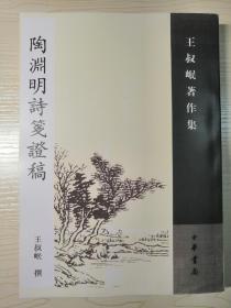 陶渊明诗笺证稿:王叔岷著作集