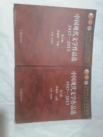 中国现代文学作品选 1917-2013  两卷本 上下册共2册(第3版)
