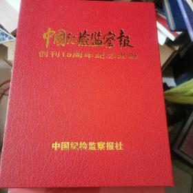 中国纪检监察报创刊15周年纪念光盘 6DVD