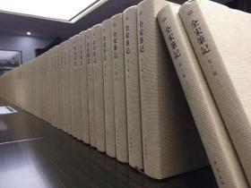 全宋笔记(全新,平装,十编,102册)