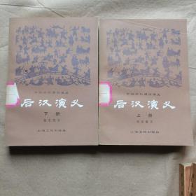 中国历史通俗演义【后汉演义(上下册全套)】2本合售