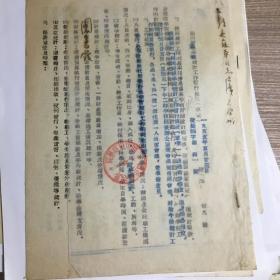 四川财经学院统计工作暂行规定6页