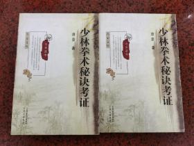 唐豪文丛:少林拳术秘诀考证