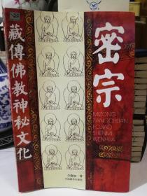 密宗:藏传佛教神秘文化