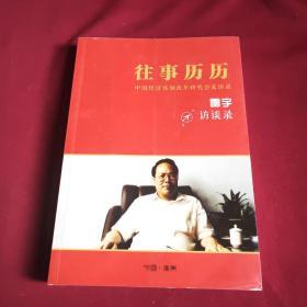 《往事历历》中国经济体制改革研究会采访录--雷宇访谈录(中国广东)