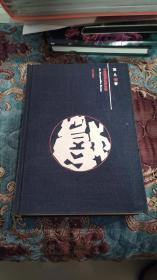 【钤印绝版书】蓝凡钤印《中西戏剧比较论稿》1992年一版一印仅印3000册