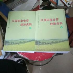 江苏农业合作经济史料:1949-2000(上下)