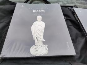 中国古代名窑:德化窑 全新正版未开封