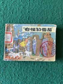 奇怪的雪茄——丁丁历险记(上)
