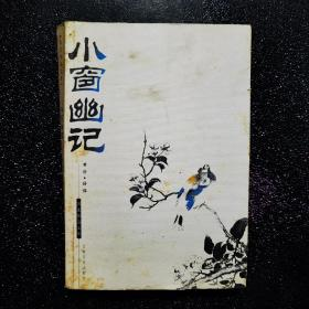 小窗幽记/国文珍品文库