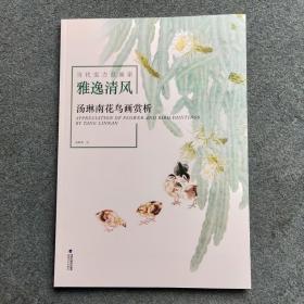 雅逸清风  汤琳南花鸟画赏析