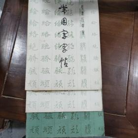 常用字字帖(1-3)