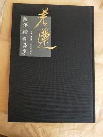 陈洪绶精品集(8开精装)