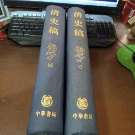 清史稿(1.2.精装 繁体竖排)2本