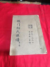 铁门杨氏族谱 第一卷