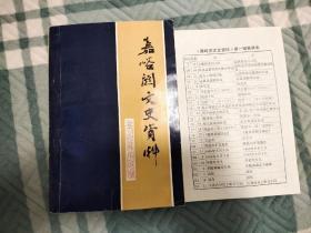 嘉峪关文史资料 第一辑 (附堪误表)