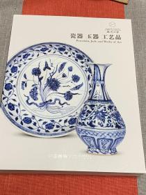 """中国嘉德2021""""瓷器玉器工艺品""""拍卖图录"""