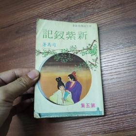 紫玉钗传奇故事:新紫钗记 第五集-口袋本-79年初版