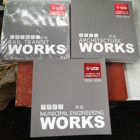 北京城建设计发展集团股份有限1958-2016 市政设计作品+建筑设计作品+轨道交通设计作品  3本合售