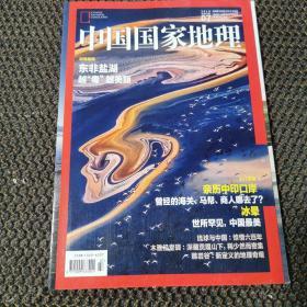 中国国家地理 2018.7月号   总第693期