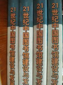 21世纪中国图书馆建设与发展(全四册) 精装大16开