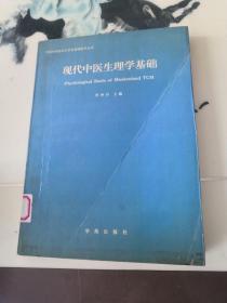现代中医生理学基础