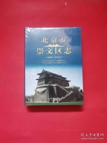 北京市崇文区志(附光盘)